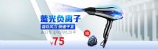吹风机海报banner淘宝电商