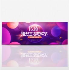 2017天猫淘宝618海报
