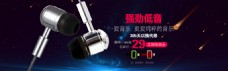 耳机海报banner淘宝电商