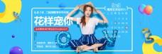 年中大促海报banner淘宝电商