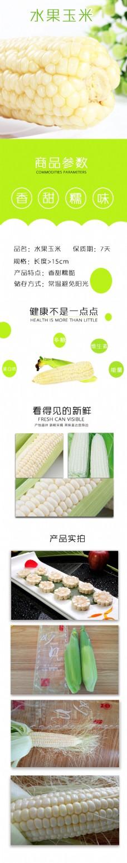 水果玉米详情详情页