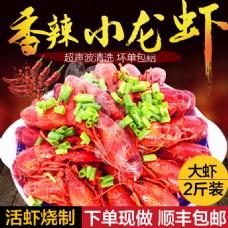 麻辣小龙虾鲜活烧制微辣口味虾熟食辣