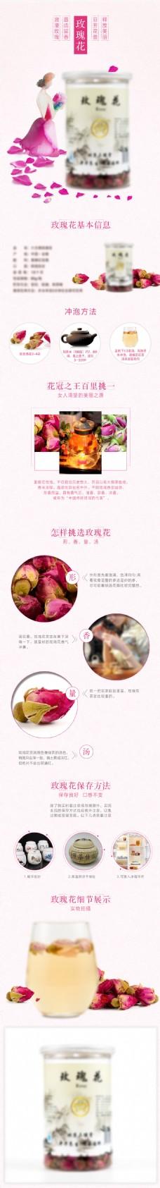 玫瑰花淘宝详情页