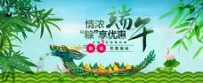 浓情端午节海报淘宝电商banner