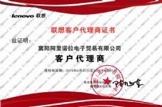 淘宝电商授权证书通用模板