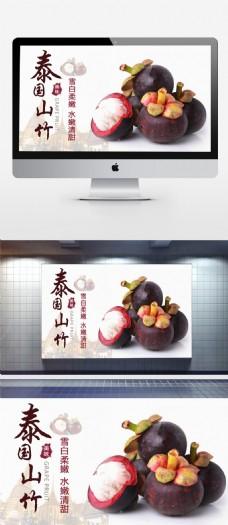 泰国山竹banner