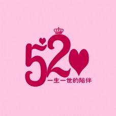 520一生一世的陪伴字体