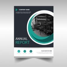 蓝色圆形图案年度报告模板