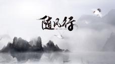 中国风随风行字体设计原创图案背景