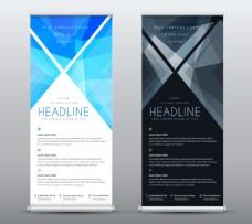 高档商务企业企业宣传展架