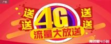 4G流量大放送