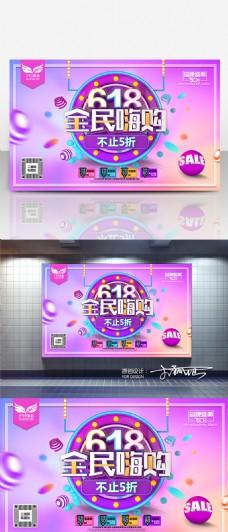 618全民嗨购 C4D超清渲染促销海报