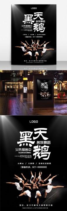 民族舞蹈黑天鹅火热报名促销招生海报设计
