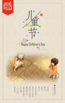 儿童节海报