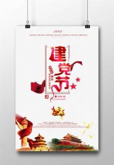六十九周年建党节简约海报