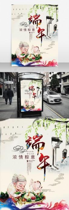 端午节包粽子海报免费下载