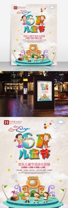 儿童节炫彩海报设计psd模板