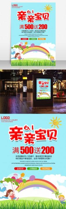 红色字体61儿童节促销海报