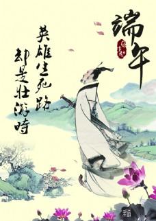 七夕情人节漫画人物海报