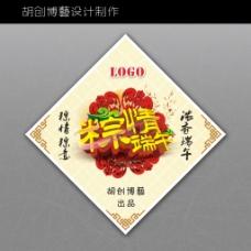 胡创博藝 端午节活动海报