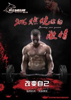 简约炫酷健身海报设计模板
