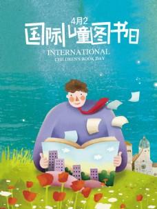 国际儿童图书日宣传海报PSD分层素材