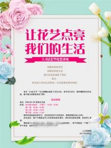 女神节花艺海报