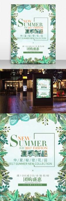 夏日新品清新绿色商业海报设计模板