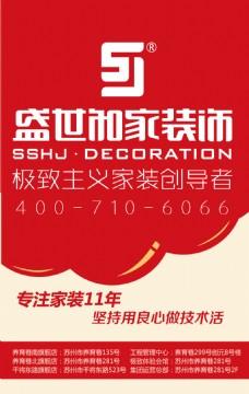 户外装饰120-190cm海报