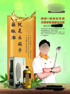 藤椒油液体灌装广告