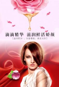 创意精美化妆品海报设计