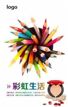 简约大气创意化妆品海报