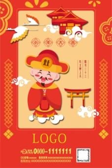 祭灶节日海报