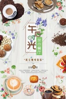 清新午后时光茶餐厅咖啡甜点海报