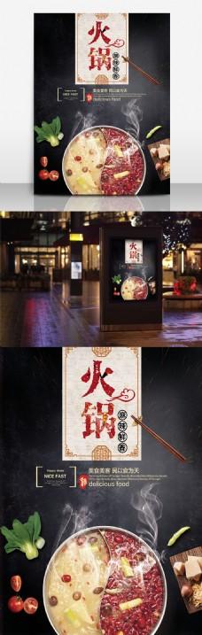 中国简约风格火锅宣传海报