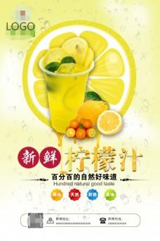 饮品 柠檬汁海报