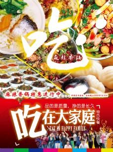 麻辣香锅特色美食