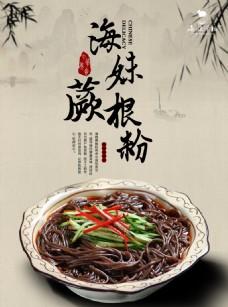 中华美食蕨根粉