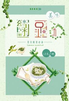 夏日小清新绿豆汤海报