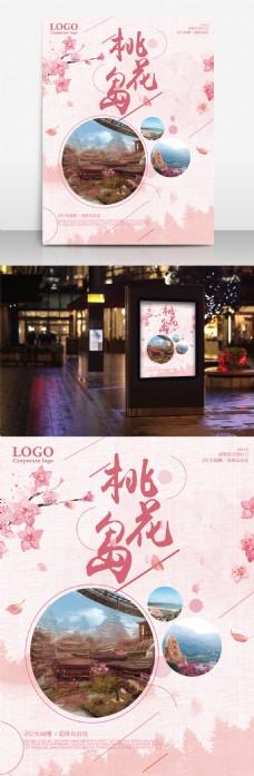小清新桃花岛旅游海报