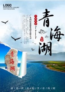 青海湖旅游海报