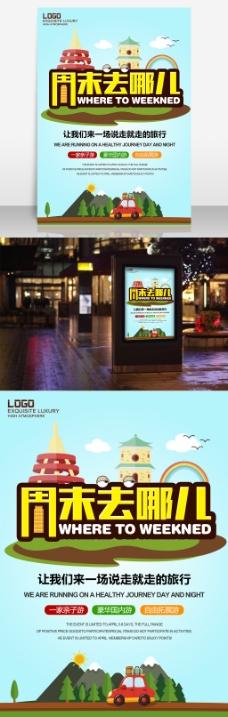 旅游海报模板设计