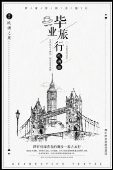 青春毕业季旅行黑白手绘欧洲游复古创意海报