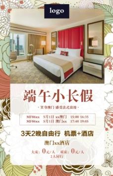 澳门酒店宣传海报