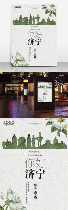 济宁旅游创意海报