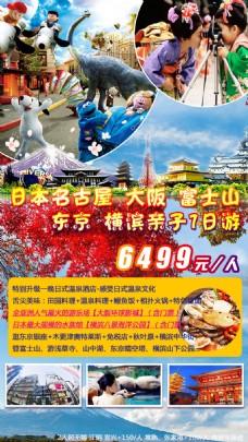 日本亲子旅游海报