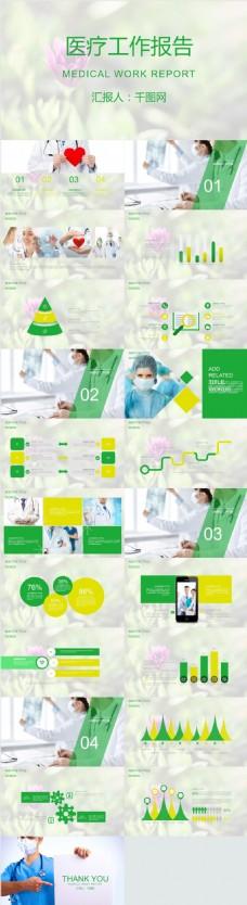 医疗工作报告