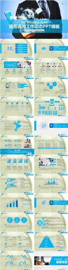 商务通用蓝色简洁年度报告计划PPT模板