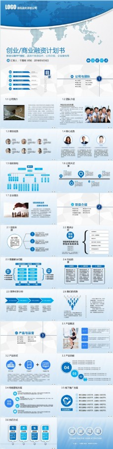 蓝色背景商业计划书PPT模板