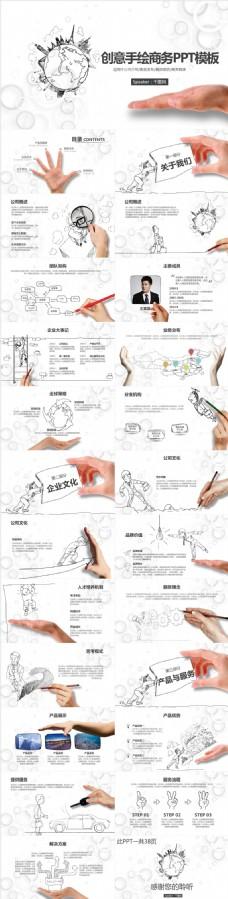 创意手绘商务计划书ppt模板